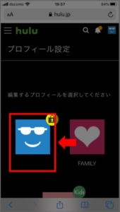 Hulu公式サイトよりメルマガ設定する方法 手順3.メルマガ設定をするプロフィールをタップ