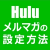 Huluのメルマガ設定のやり方