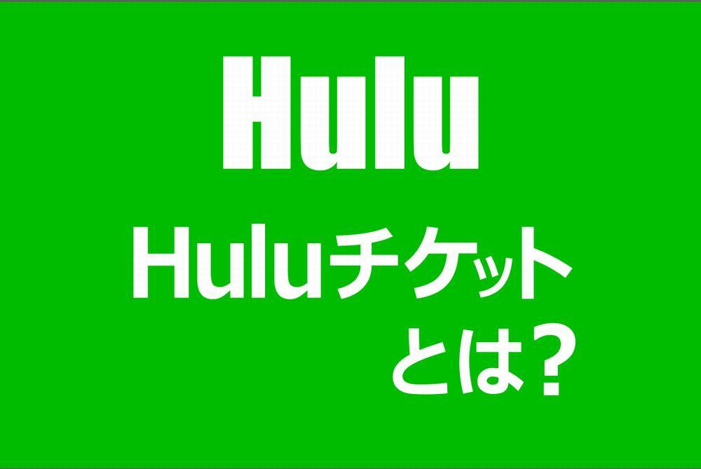 Huluチケットの購入方法と使い方