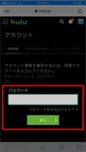 Huluチケットの使い方 手順3.パスワードを入力して「進む」を選択