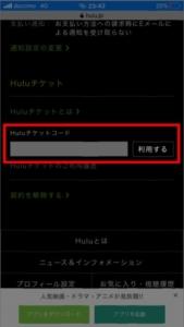 Huluチケットの使い方 手順5.Huluチケットコードを入力して「利用する」をタップしてください。