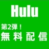 Huluがまたもや一部動画を無料配信中(2020年5月10日まで)