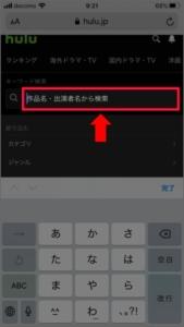 Huluで鬼滅の刃が配信されているか確認する方法 手順2.ワード「鬼滅の刃」で検索