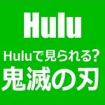 Huluの「鬼滅の刃」配信情報と無料おためしで鬼滅の刃を見る方法