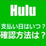 Huluの支払い日はいつ?
