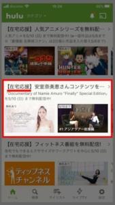 iPhone・スマホで無料配信動画作品を視聴する方法 手順2.好きなジャンルをタップ