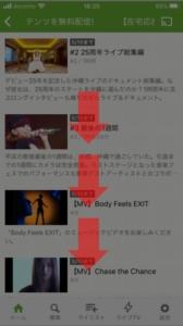 iPhone・スマホで無料配信動画作品を視聴する方法 手順3.好きな動画作品を選択