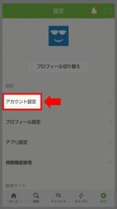 iPhoneやスマホでHuluのログインID(メールアドレス)を変更する方法 手順2.設定ページの「アカウント設定」を選択