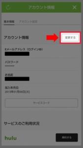 iPhoneやスマホでHuluのログインID(メールアドレス)を変更する方法 手順4.基本情報タブ画面の右上にある「変更する」を選択