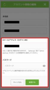 iPhoneやスマホでHuluのログインID(メールアドレス)を変更する方法 手順5.ログインID(メールアドレス)を編集して「変更する」