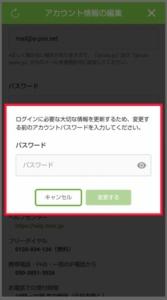 iPhoneやスマホでHuluのログインID(メールアドレス)を変更する方法 手順6.最後にもう一度「パスワード」を入力して「変更する」をタップ
