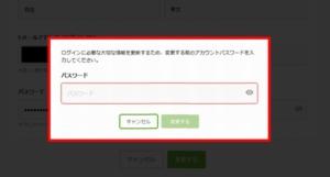 パソコンでHuluのログインID(メールアドレス)を変更する方法 手順6.最後にもう一度パスワードを請求されるので入力、「変更する」をクリックして完了です。