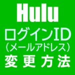 HuluのログインID(メールアドレス)を変更する方法