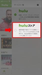 iPhone/スマホでレンタルした作品を視聴する方法 手順2.「Huluストア」を選択