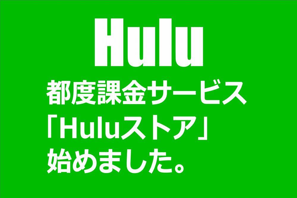【Hulu】都度課金サービス始めました。